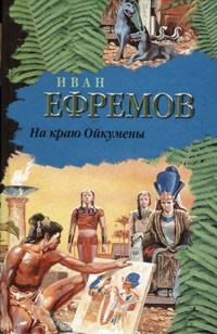 Иван Ефремов - Путешествие Баурджеда. На краю Ойкумены (сборник)