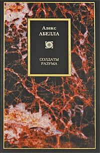 Абелла Алекс - Солдаты разума