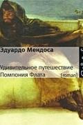 Эдуардо Мендоса - Удивительное путешествие Помпония Флата