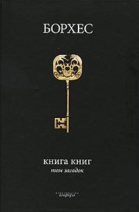Хорхе Луис Борхес - Книга книг. Том загадок