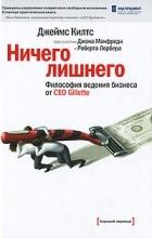 Килтс Дж.,Манфреди Дж.,Лорбер Р. — Ничего лишнего. Философия ведения бизнеса от CEO Gillette