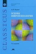 А. Р. Лурия - Основы нейропсихологии
