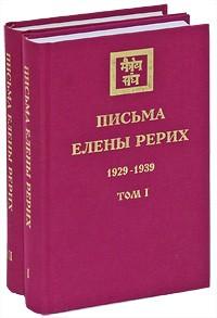 Рерих Е.И. - Письма Елены Рерих, 1929-1939 (комплект из 2 книг)