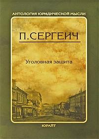 Сергеич П. - Уголовная защита