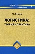 Левкин Г.Г. - Логистика. Теория и практика