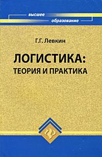 Левкин Г.Г. — Логистика. Теория и практика