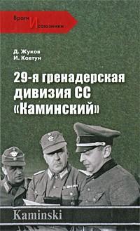 - 29-я гренадерская дивизия СС