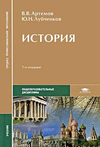 Учебник по истории 10 класс артемов лубченков.