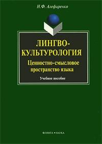 Николай Алефиренко - Лингвокультурология. Ценностно-смысловое пространство языка