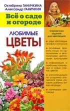 Ганичкина О. - Любимые цветы