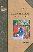 И.а.зимняя педагогическая психология книга