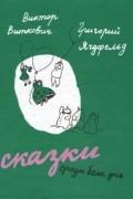 Виткович В., Ягдфельд Г. - Сказки среди бела дня. Две сказки (сборник)