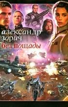 Александр Зорич - Без пощады