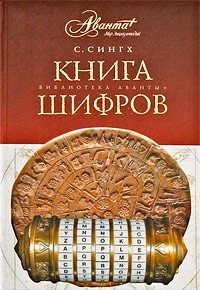 Сингх Саймон - Книга шифров