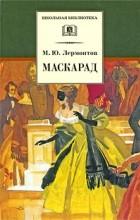 Михаил Лермонтов - Маскарад