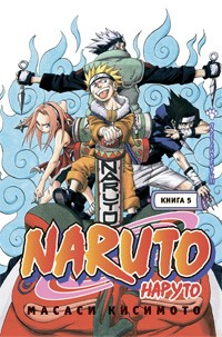 Масаси Кисимото - Наруто. Книга 5. Претенденты!!!