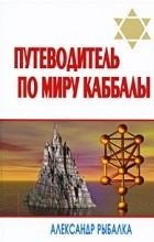 Рыбалка А. - Путеводитель по миру каббалы
