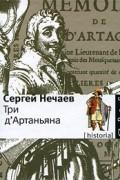 Нечаев Сергей - Три д`Артаньяна