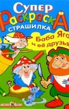 без автора - Баба Яга и ее друзья