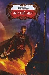 Иар Эльтеррус, Мария Суворкина - Желтый меч