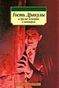 - Гость Дракулы и другие истории о вампирах