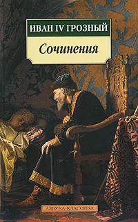 Иван IV Грозный - Сочинения