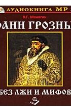Манягин В. Г. - CD. Иоанн Грозный. Без лжи и мифов