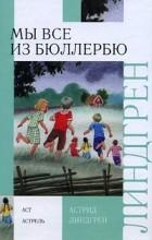 Астрид Линдгрен - Мы все из Бюллербю (сборник)