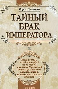 Морис Палеолог - Тайный брак императора
