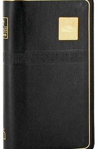 без автора - Библия (подарочное издание)