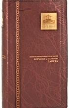 без автора - Библия. Книги Священного Писания Ветхого и Нового Завета (подарочное издание)
