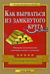 Александр Бухтияров - Как вырваться из замкнутого круга