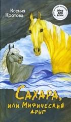 Кротова Ксения - Сахара, или мифический друг