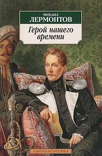 Михаил Лермонтов — Герой нашего времени