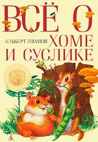 Альберт Иванов - Все о Хоме и Суслике: Приключения Хомы и Суслика и других (сборник)