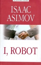 Isaac Asimov - I, Robot (сборник)