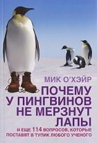 Мик О'Хэйр - Почему у пингвинов не мерзнут лапы?