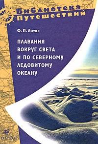 Фёдор Литке - Плавания вокруг света и по Северному Ледовитому океану (сборник)