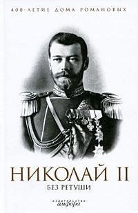 без автора - Николай II без ретуши