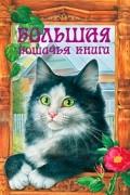 - Большая кошачья книга (сборник)