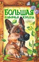 - Большая собачья книга (сборник)
