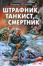 Першанин Владимир - Штрафник, танкист, смертник