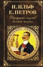 И. Ильф, Е. Петров - Двенадцать стульев. Золотой теленок (сборник)
