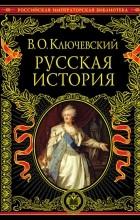 Ключевский В.О. - Русская история