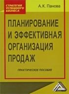 А. К. Панова - Планирование и эффективная организация продаж