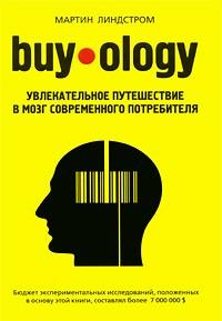 Мартин Линдстром - Buyology. Увлекательное путешествие в мозг современного потребителя