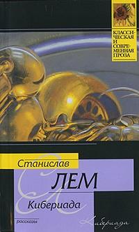 Станислав Лем - Кибериада (сборник)