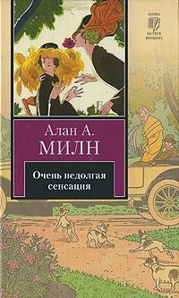 Алан А. Милн - Очень недолгая сенсация