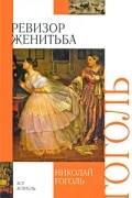 Николай Гоголь - Ревизор. Женитьба (сборник)
