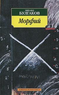 Исповедь человека употреблявшего морфиум